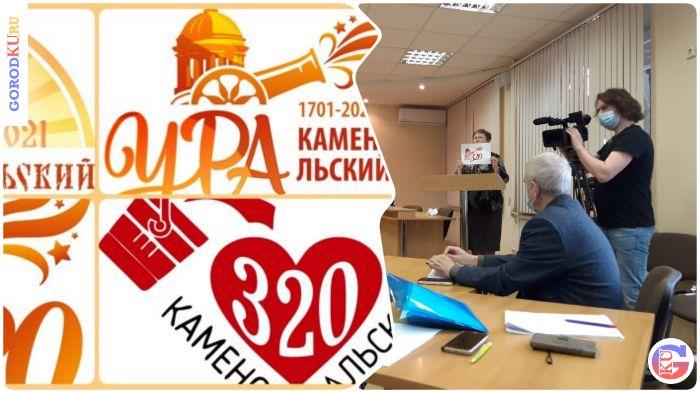 Афиша на День города-320 в Каменске-Уральском