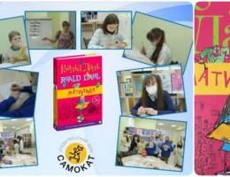 Детская студия книголюбов знакомилась с книгой Роальда Даля «Матильда»