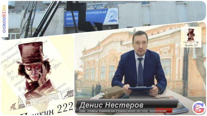 Девятый вопрос видео-викторины «Пушкин 222»