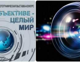 Фотовыставка-конкурс «В объективе целый мир» в Каменске-Уральском