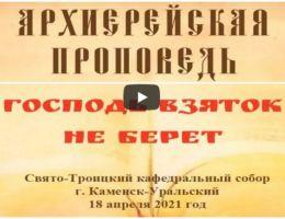 Господь взяток не берет - проповедь Преосвященного Мефодия