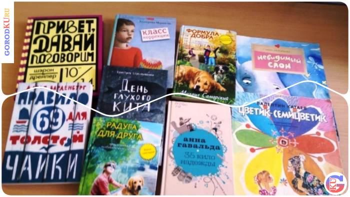 Книги про особенных детей от библиотеки Каменска-Уральского