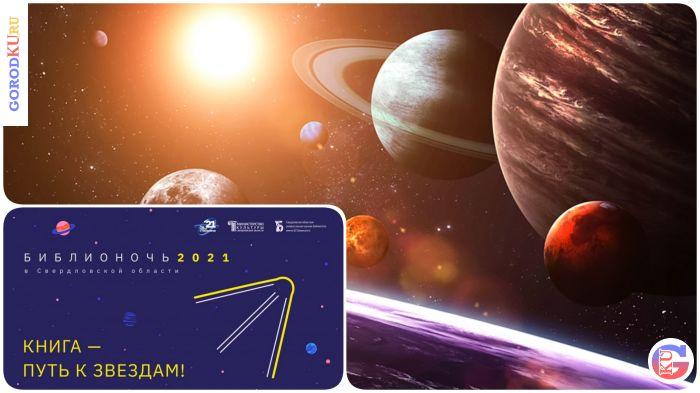 Космическая Библионочь-2021 в Каменске-Уральском пройдет 24 апреля