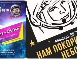 Космические мероприятия в апреле в Каменске-Уральском