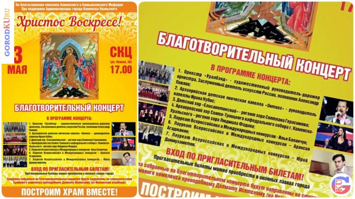 Пасхальный концерт 3 мая 2021 в Каменске-Уральском