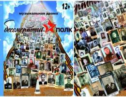Приглашаем на спектакль «Бессмертный полк» на удобных вам площадках в Каменске-Уральском