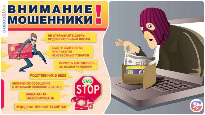 Профилактику мошенничеств будут усиливать в Каменске-Уральском