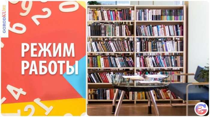 Работа библиотек в майские праздники в Каменске-Уральском