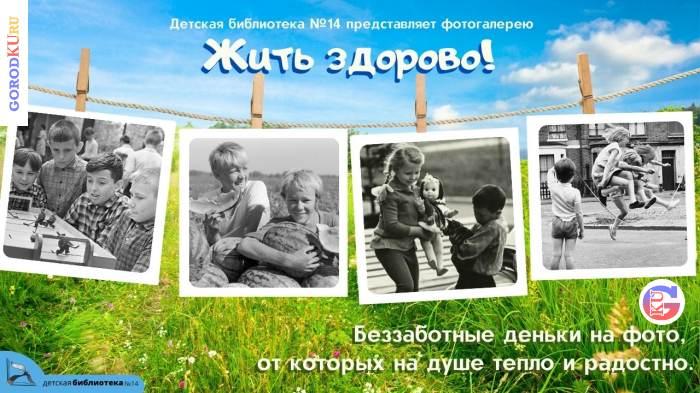 Учавствуйте в фотогалерее «Жить здорово!» в Каменске-Уральском