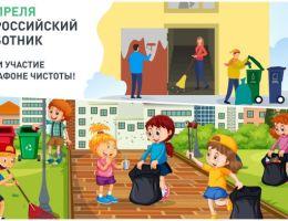 Всероссийский субботник будет проведен в Каменске-Уральском 24 апреля 2021