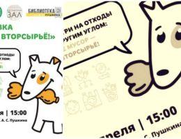 Выставка плакатов эколого-просветительского проекта с 21 апреля по 20 мая в Каменске-Уральском