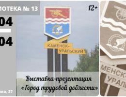 Выставка-презентация для учащихся Каменска-Уральского
