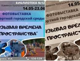 """Фотоконкурс """"Связывая времена и пространства"""" в Каменске-Уральском"""
