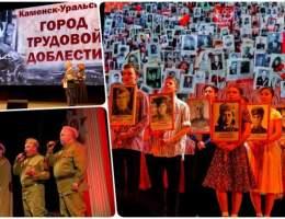 Каменск-Уральский отметил праздники камерно, но достойно