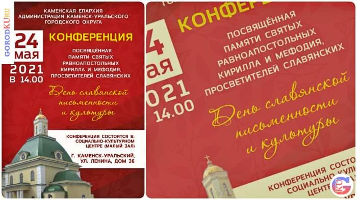 Конференция ко дню памяти Кирилла и Мефодия в Каменске-Уральском