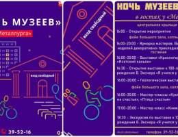 Ночь музеев в гостях у ДК «Металлург» в Каменске-Уральском