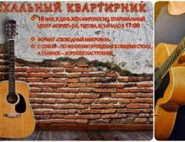 Пасхальный квартирник состоится в Каменске-Уральском