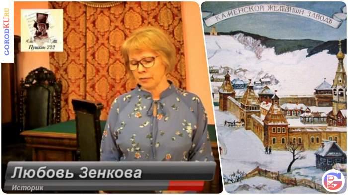 Последний 15-ый вопрос видео-викторины «Пушкин 222»