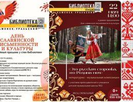 Праздник славянской культуры у стен библиотек в Каменске-Уральском