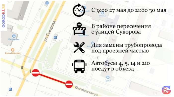 С 27 мая до 30 мая будет ограничено движение автотранспорта по улице Октябрьской