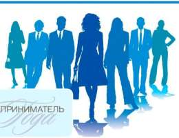 Заявки для участия в конкурсе «Предприниматель года» принимаются до 7 июля