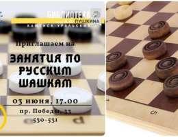 Запись на занятия по Русским шашкам в Каменске-Уральском