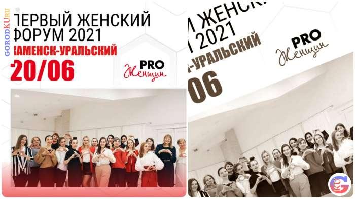 20 июня пройдет форум женской реализации в Каменске-Уральском