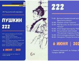 6 июня пройдет XV Пушкинский марафон в центральной библиотеке Каменска-Уральского