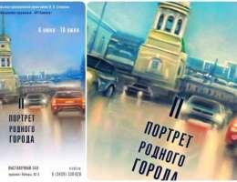Портрет родного города II - выставка в Каменске-Уральском