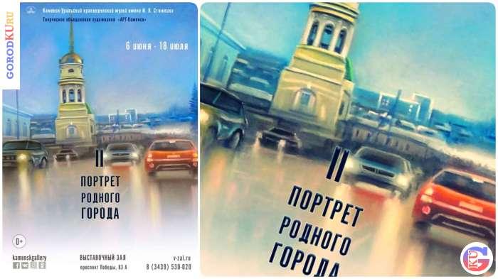 Портрет родного города II — выставка в Каменске-Уральском