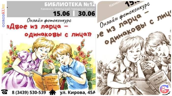 С 15 июня стартует фотоконкурс «Двое из ларца – одинаковы с лица» в Каменске-Уральском