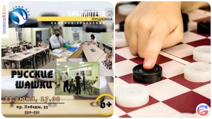 Занятие по русским шашкам состоится 22 июня в библиотеке им. А. С. Пушкина