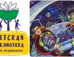 Звездные каникулы с библиотекой Островского в Каменске-Уральском