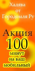 akciya-100minut120x240