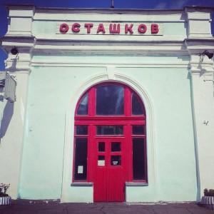 ж/д вокзал Осташкова