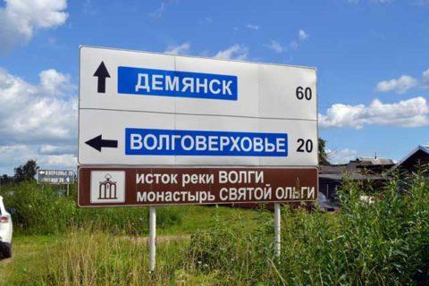 Поворот с трассы Р-89 к Волговерховью
