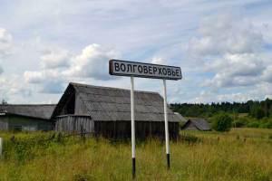 Деревня Волговерховье
