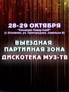 Вечеринка в Конаково
