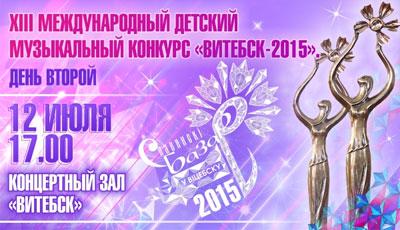 Славянский базар 2015, Международный детский музыкальный конкурс