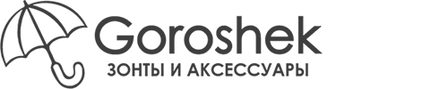 Интернет магазин зонтов и аксессуаров Goroshek