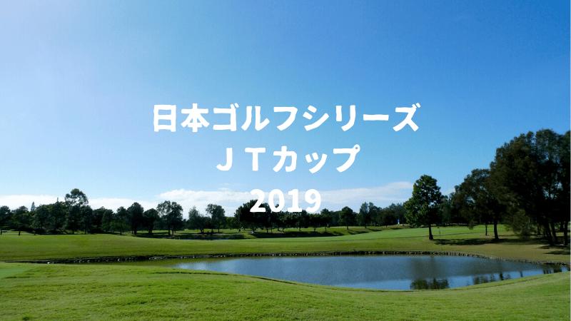 ゴルフJTカップ