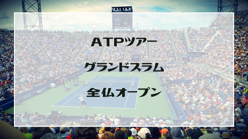 ATP全仏オープン
