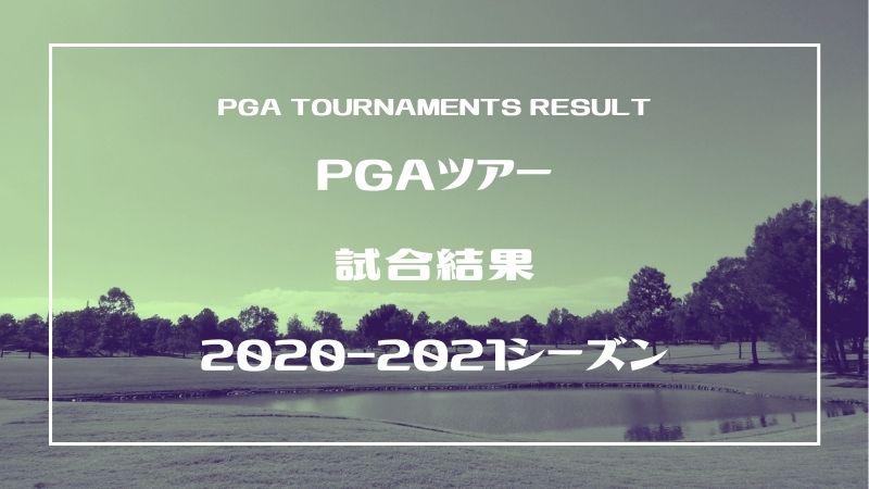 PGA試合結果