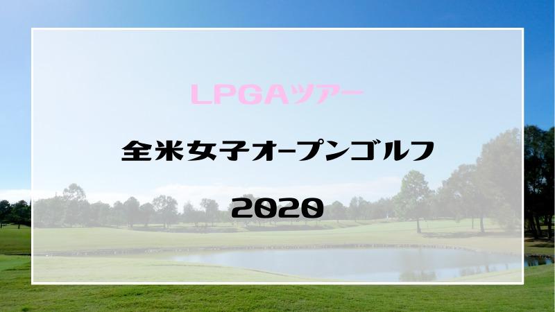 全米女子オープンゴルフ