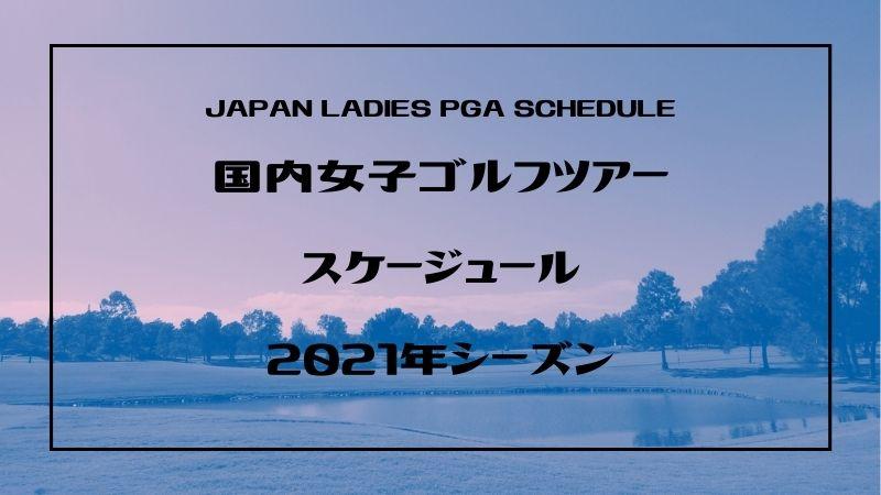 国内女子ゴルフ日程