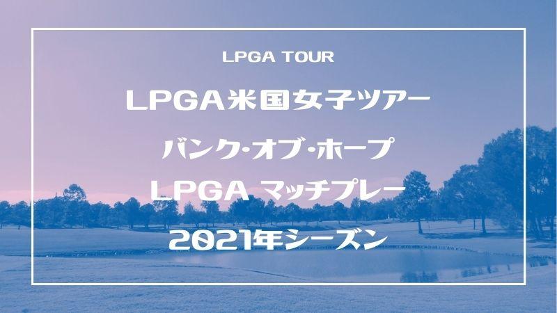 バンク・オブ・ホープ LPGA マッチプレー