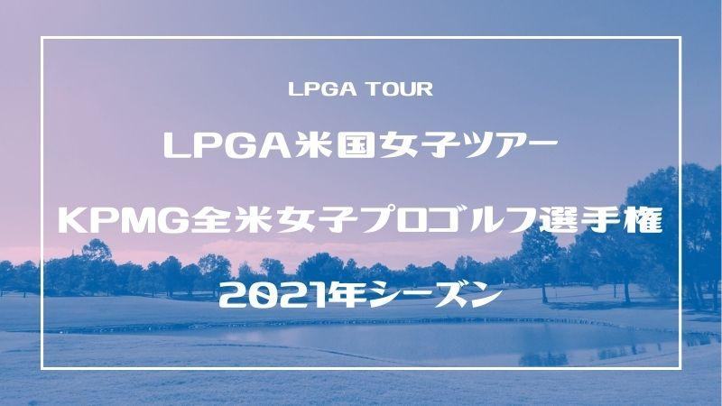 KPMG全米女子プロゴルフ選手権