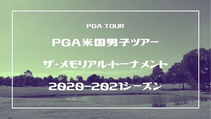 ザ・メモリアル・トーナメント PGAゴルフ