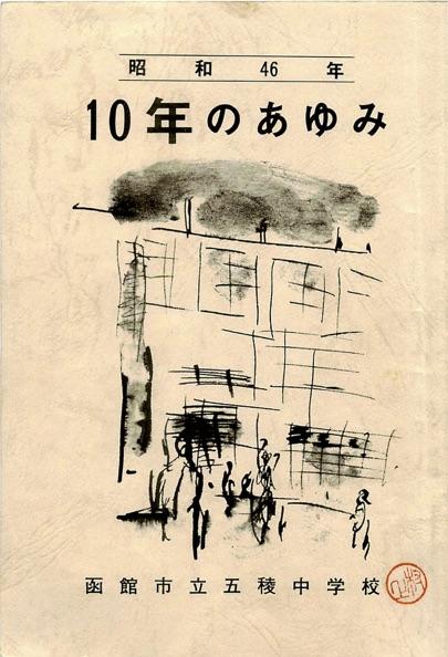 昭和46年「10年のあゆみ」