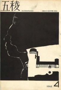 五稜中生徒会誌・表紙/1964(昭和39)年・4/55